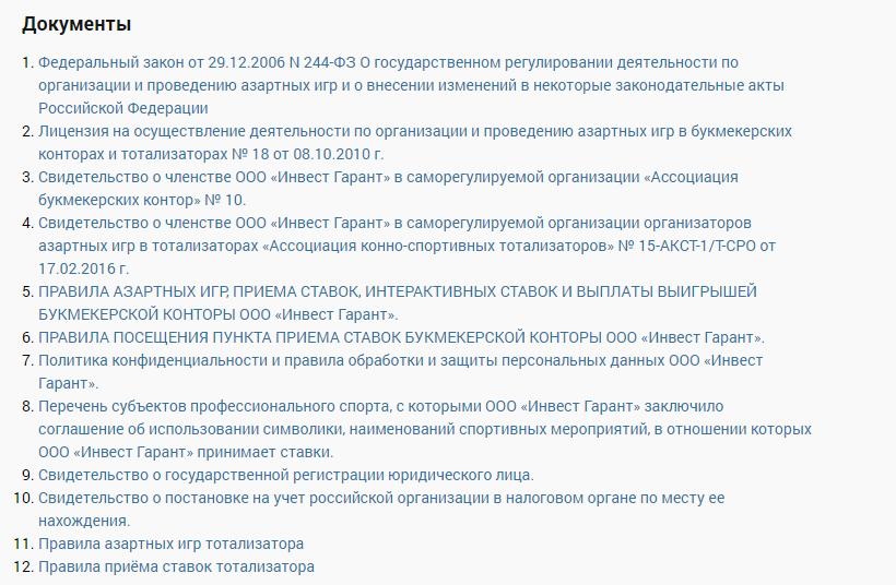 Лицензия БК Зенит